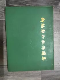 新编郑和航海图集 (大16开B)
