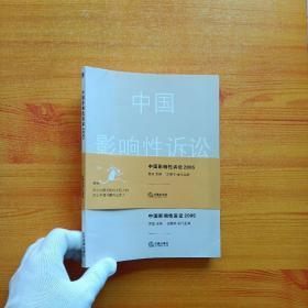 中国影响性诉讼 2005【内页干净】