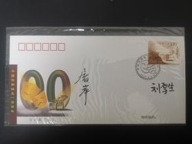 中国话剧诞生一百周年纪念封,戏剧家屠岸、刘厚生签名封