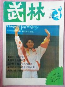 武林1994.12