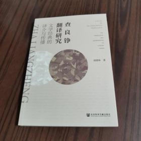 查良铮翻译研究:文学经典的译介与传播 刘贵珍 著