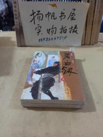 碧血剑(全二册)