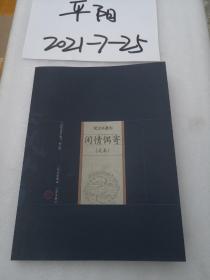 新版家庭藏书-笔记杂著卷-闲情偶寄(足本)