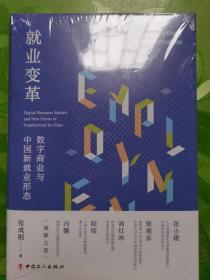 就业变革:数字商业与中国新就业形态