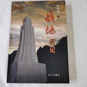 桐叶文丛:《战地日记》
