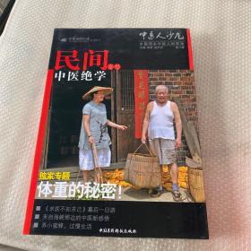 中医人沙龙(第二辑)民间中医绝学专号