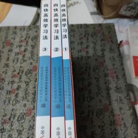 四快高效学习法  全3册