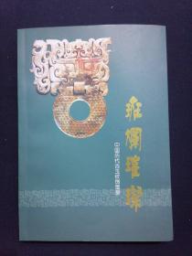 斑斓璀璨 中国历代古玉纹饰图录