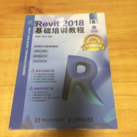 中文版Revit2018基础培训教程