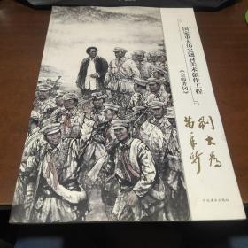 国家重大历史题材美术创作工程 《会师井冈》刘大伟 苗再新