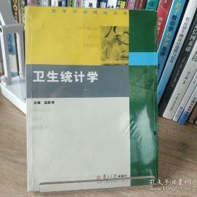 医学试题精编丛书:卫生统计学