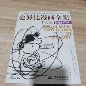 史努比漫画全集16(1981-1982)