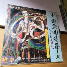中国戏曲精萃(三)镭射影碟
