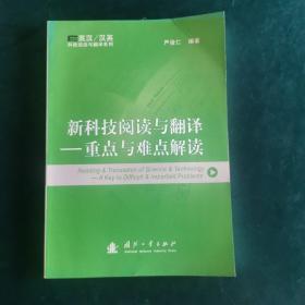 新科技阅读与翻译:重点与难点解读