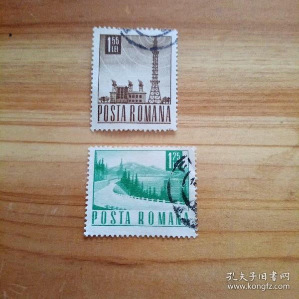 外国邮票 罗马尼亚信销邮票2枚(乙16-4)