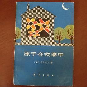 《原子在我家中》美 费米夫人编著 科学出版社 私藏 书品如图