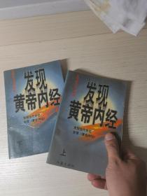 发现皇帝内经 两册全