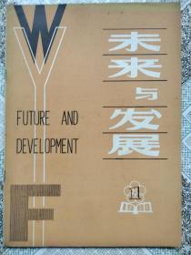 未来与发展 创刊号