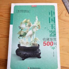 中国玉器,收藏鉴赏500问,