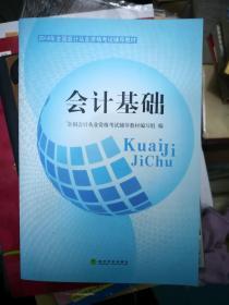 会计基础(会计从业资格考试辅导教材)