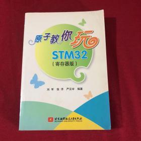 原子教你玩STM32(寄存器版)