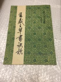 王羲之草书诀歌(93年一版一印)