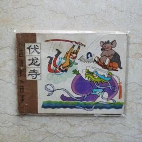 伏龙寺(西游记故事)