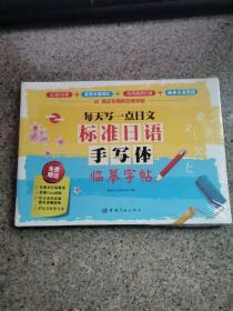 每天写一点日文:标准日语手写体临摹字帖