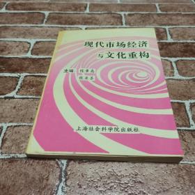 现代市场经济与文化重构(1996年1版1印,印1000册)