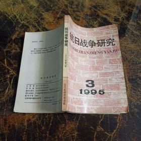 抗日战争研究(1995年3期)