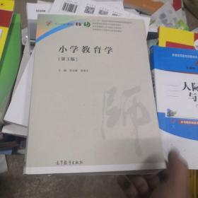 小学教育学(第3版)