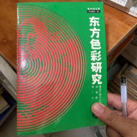 东方色彩研究:美术学文库
