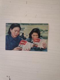 """中国人民邮政明信片""""不识字的女工速成识字班""""(5——5,1953)"""