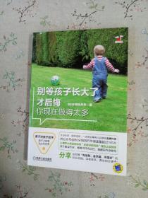 """别等孩子长大了才后悔你现在做的太多:亲子教育专家、畅销书作者沙拉、鲁鹏程作序推荐,心理学大师温尼科特""""60分妈妈""""理念的中国实践版!"""
