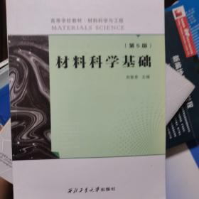 材料科学基础(第5版)