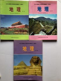 九年义务教育三年制初级中学教科书(实验本)地理第一、二、三册(全新未用)