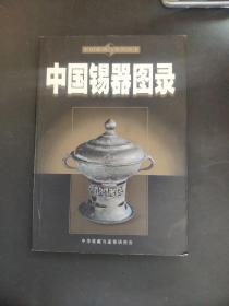中国锡器图录