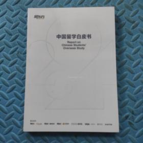 中国留学白皮书  2021