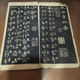 米南宫法书(折子式