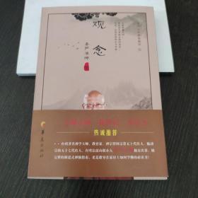 观念:圣严法师禅修精华2