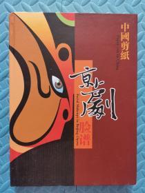 中国剪纸 京剧脸谱(精装 三面书口刷金边)