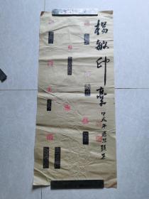 杨敏印稿:篆刻手拓印谱80x35cm(杨敏:吴江著名青年篆刻家)