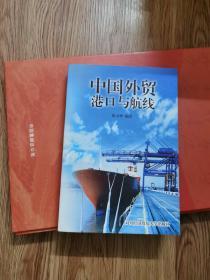 中国外贸港口与航线