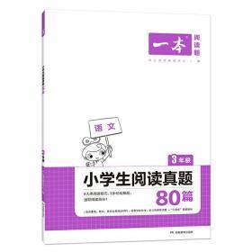 2022版一本 小学三年级阅读真题80篇 全国通用 常考题型 方法点拨 答案详解 开心教育 开心语文研究中心 湖南教育出版社9787553968148正版全新图书籍Book