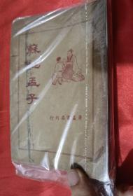 苏批孟子 (广益书局刊行)  1936年版