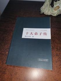 十大弟子传(2010年最新修订版)