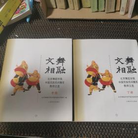 文舞相融/北京舞蹈学院中国民族民间舞系教师文选(中  下册)