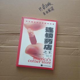 连锁药店之王(9787040175035)
