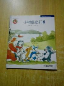 小树熊出门图画书——中国原创图画书