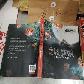血族新娘(上)